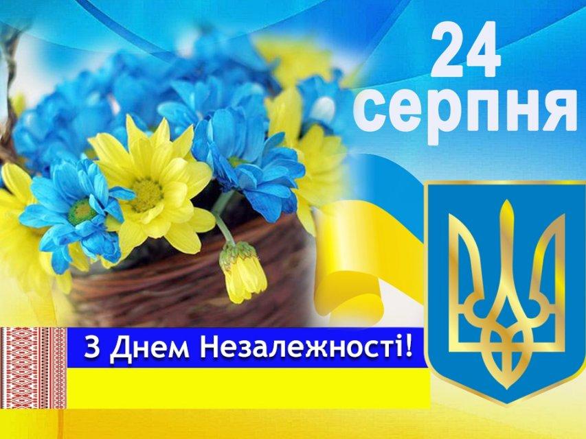З Днем незалежності України! — Івано-Франківський національний ...